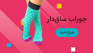 جوراب ساق دار زنانه - فروشگاه اینترنتی جوراب هانسو