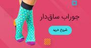 جوراب ساق دار زنانه
