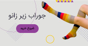 جوراب زیر زانو زنانه - فروشگاه اینترنتی جوراب هانسو