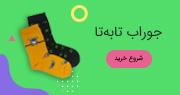 جوراب تابهتا زنانه فروشگاه اینترنتی جوراب هانسو