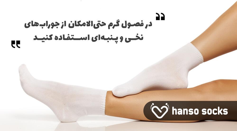 در فصول گرم از جوراب نخی و پنبه ای استفاده کنید