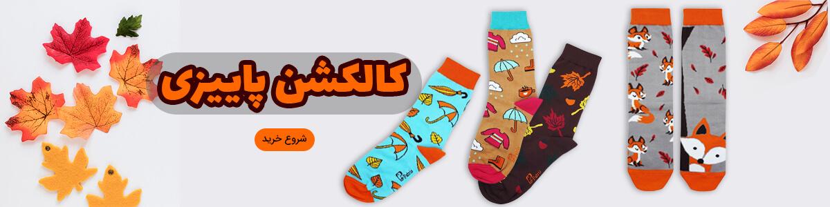 جوراب های کالکشن پاییزی فروشگاه اینترنتی هانسو