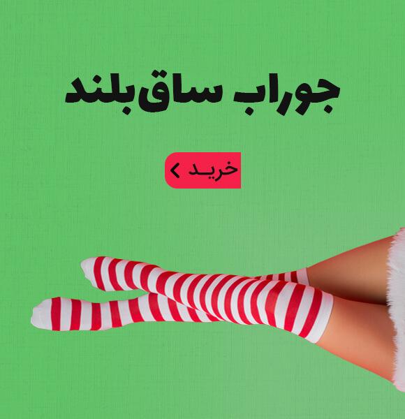 بنر جوراب ساق بلند زنانه