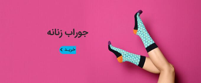 بنر جوراب زنانه فروشگاه اینترنتی هانسو- نسخه دسکتاپ