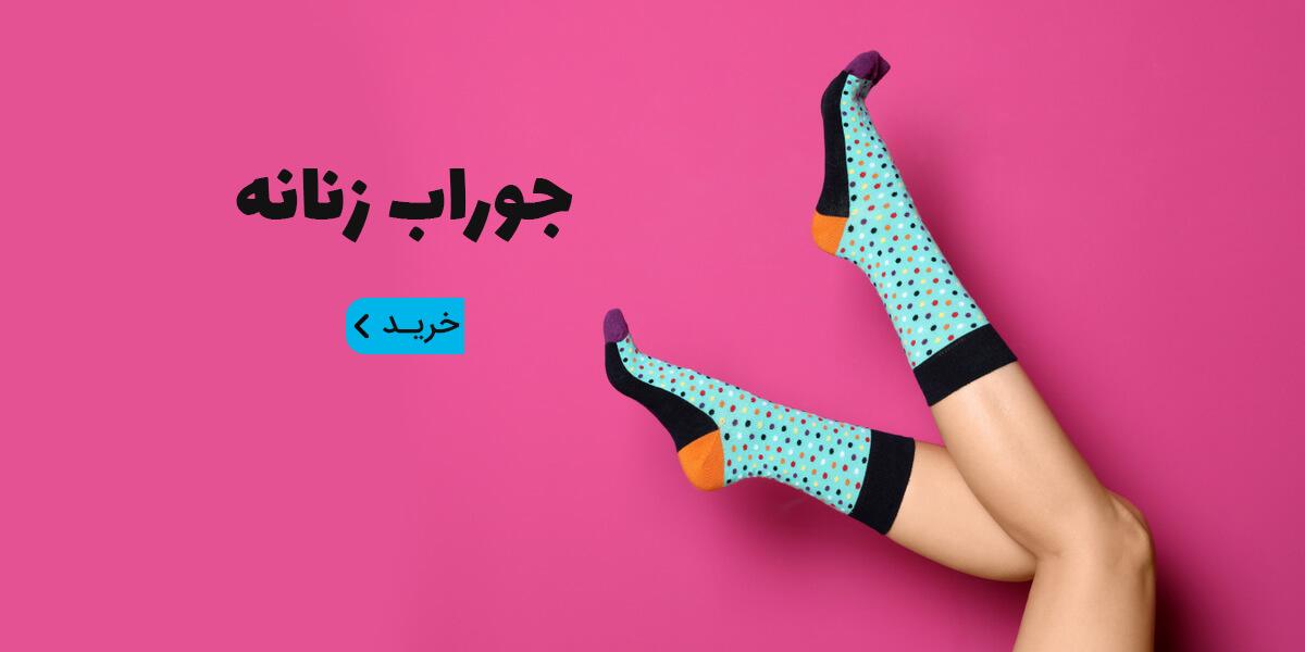 بنر جوراب زنانه فروشگاه اینترنتی هانسو- نسخه موبایل