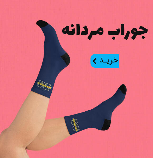 بنر جوراب مردانه- فروشگاه اینترنتی هانسو- نسخه موبایل