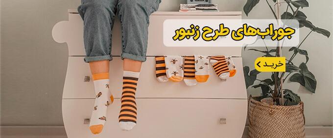 بنر جوراب تا به تا طرح زنبور- فروشگاه اینترنتی جوراب هانسو- نسخه دسکتاپ